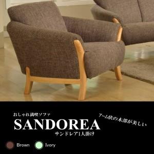 1人掛けソファ ソファ 1人掛けリビングソファ【 SANDOREA 1人掛け】S-1705-1P