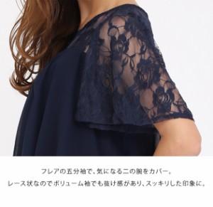 パーティードレス パンツドレス パンツスタイル セットアップ シフォン レース 花柄 フレア袖 半袖 大きいサイズ 結婚式