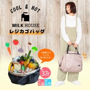 MILK HOUSE レジカゴバッグ 保冷効果  大容量 37L リュック トートバッグ ポケッタブル エコバッグ レジかごバッグ 買い物バッグ レジャ