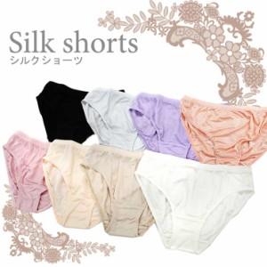 レディース シルクショーツ シルク100% 絹 下着 インナー パンツ ブラック ホワイト ピンク ベージュ アンダーウェア 天然雑貨  outfit