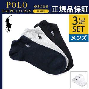 【BIGSALEクーポン対象店】ラルフローレン POLO 靴下 【メンズ 】3Pセット リーサイズ くるぶし Ralph Lauren アンクル おしゃれ ソック