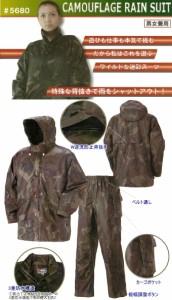 URVAN(アーヴァン) カモフラレインウェア 迷彩レインスーツ グレー (#5680) 防水 軽量 おしゃれ