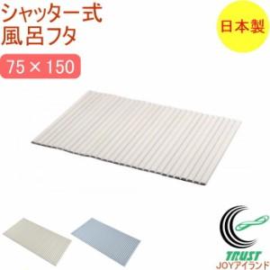 シャッター式風呂ふた 75×150cm (L15) 日本製 フロ フロフタ お風呂 バス バスルーム 浴室 蓋
