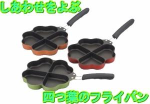 しあわせをよぶ四つ葉のフライパン ガス火専用 フッ素樹脂加工 フッ素 ふっ素 朝食 おやつ スイーツ