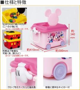 深型おもちゃ箱 ミニーマウス キャスター付 (P-fun)  日本製 収納 ボックス ケース 玩具 幼児 ベビー キッズ
