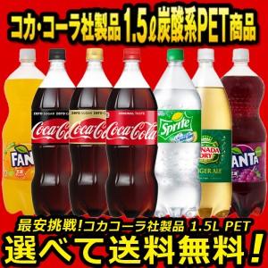 よりどり選べる 1ケース 6本入り 1.5L ペットボトル ソフトドリンク 目指せ最安 炭酸飲料 送料無料 コカコーラ社直送