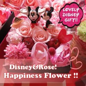 記念日 ディズニー 花 プリザーブドフラワー フラワーギフト 箱を開けてサプライズ ミッキーマウス ミニー入り ボックス プリザ