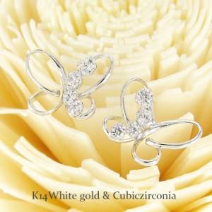 【送料無料】k14 ホワイトゴールド 蝶ピアス キュービックジルコニア スタッドピアス 14金ゴールド バタフライ ちょう レディース 824
