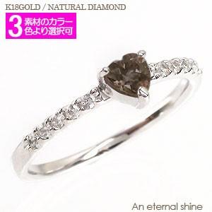 【送料無料】スモーキークオーツ ダイヤモンドリング 0.10ct K18ゴールド 18金 一粒 ハート 小指 ピンキーリング ミディリング ファラン