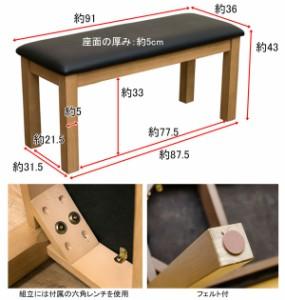 ダイニングベンチ 北欧風 ベンチ ベンチチェア 食卓 椅子 幅91cm エントランスベンチ 玄関ベンチ 玄関用 廊下用 合成皮革 ♪