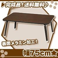 折りたたみテーブル 幅75cm/茶(ブラウン) ローテーブル センターテーブル 座卓 メラミン加工