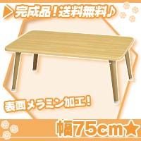 折りたたみテーブル 幅75cm/ナチュラル ローテーブル センターテーブル 座卓 メラミン加工