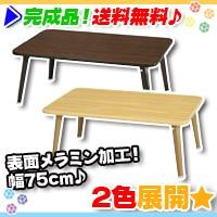 折りたたみテーブル 幅75cm ローテーブル センターテーブル 座卓 メラミン加工