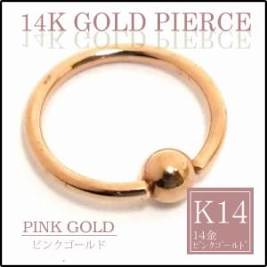 [K14 ピンクゴールド リング型 18G]14金 ピンクゴールド キャプティブビーズリング 18ゲージ ボディピアス 本物の金 女性人気 レディー
