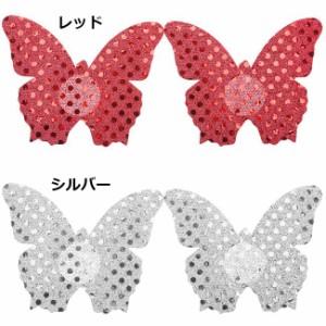 ラメバタフライニップルステッカー/1ペア販売 チョウチョウ 蝶々 乳首 シール 貼るだけ 下着 ブラ ランジェリーアクセサリー レディース