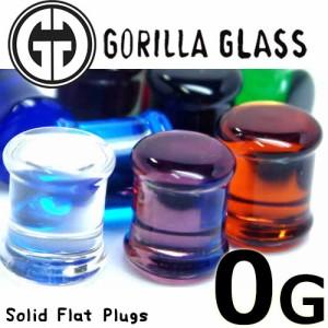 [ 0G GORILLA GLASS ボディピアス ] ゴリラグラスプラグ 0ゲージ(Solid Flat Plugs) 0ga ゴリラグラスジュエリー 海外ブランド 金属ア