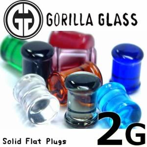 [ 2G GORILLA GLASS ボディピアス ] ゴリラグラスプラグ 2ゲージ(Solid Flat Plugs) 2ga ゴリラグラスジュエリー 海外ブランド 金属ア