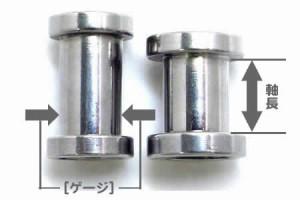 [ 2G スタンダード 高品質 ] トンネル 2ゲージ 2Ga 軸長:6.5mm 定番 ボディピアス サージカルステンレス316L メンズ レディース 低アレ