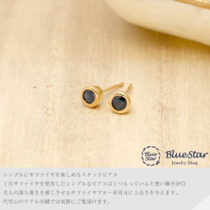 K18YG サファイヤ スタッドピアス  BlueStar