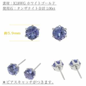 K18WG タンザナイト1ctピアス  BlueStar