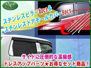 ホンダ N-ONE JG1 JG2 ステンレスピラー & ステンレスドアモールカバー セット カスタムパーツ ドレスアップパーツ NONE