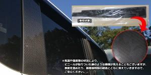 トヨタ プリウス ZVW50 ZVW51 ZVW55 カーボンピラー ブラックタイプ バイザー有り用 カスタムパーツ カスタマイズ ドレスアップ