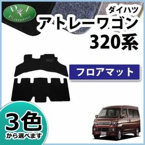 ダイハツ アトレーワゴン S320G S321G S330G S331G フロアマット カーマット DXシリーズ 社外新品 ディアスワゴン S321N S331N