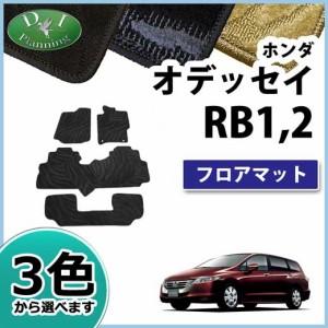 ホンダ オデッセイ RB1 RB2 フロアマット カーマット 織柄シリーズ 社外新品