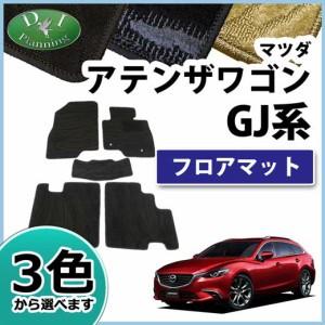 マツダ アテンザワゴン GJEFW GJ5FW GJ2FW GJ2AW フロアマット カーマット 織柄シリーズ 社外新品