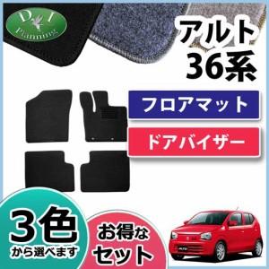 スズキ アルト 36系 HA36V HA36S マツダ キャロル HB36S フロアマット& ドアバイザー  DX カーマット 自動車マット フロアーマット パー