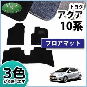 トヨタ アクア NHP10 フロアマット カーマット DXシリーズ 社外新品