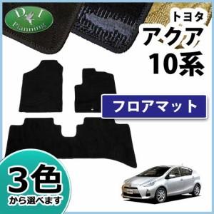 トヨタ アクア NHP10 フロアマット カーマット 織柄シリーズ 社外新品