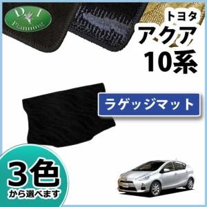 トヨタ アクア NHP10 ラゲッジマット トランクマット 織柄シリーズ 社外新品