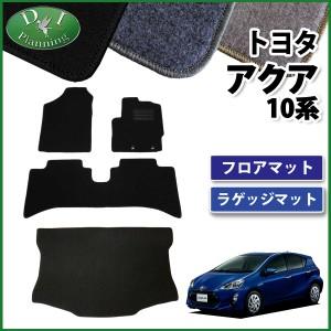 トヨタ アクア NHP10 フロアマット & ラゲッジマット DXシリーズ 社外新品