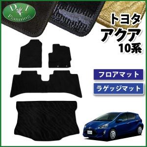 トヨタ アクア NHP10 フロアマット & ラゲッジマット 織柄シリーズ 社外新品