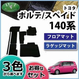 トヨタ ポルテ スペイド 140系 NSP140 NCP141 フロアマット & ラゲッジマット 織柄シリーズ セット カーマット 自動車マット パーツ
