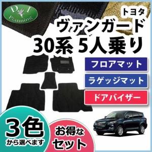 トヨタ ヴァンガード ACA33W GSA33W ACA38W 5人乗用 フロアマット & ラゲッジマット & ドアバイザー 織柄シリーズ 社外新品