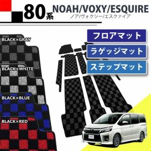 トヨタ ヴォクシー ノア エスクァイア 80系 フロアマット & ステップマット & ラゲッジマット チェック柄シリーズ 社外新品