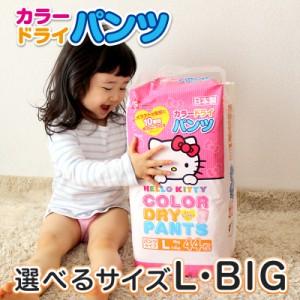 おむつ ハローキティ の カラードライパンツ 選べるLサイズ or BIGサイズ 紙おむつ オムツ ピンク 日本製 レック
