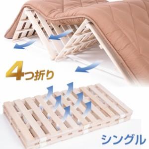 [レビュー書くP5倍UP]すのこベッド 4つ折りたたみ シングル桐 すのこ 低ホル 四つ折り畳み  耐荷重200kg 家具 湿気排除 布団干せる