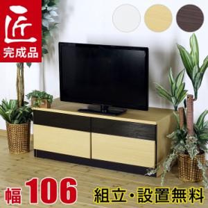 タイムセール 10%OFF テレビ台 106 ローボード 完成品 シンプル モダン 収納 TVボード 高品質 テレビボード ノート 幅106 奥行42 高さ41