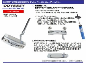 左用 オデッセイ ワークス クルーザー WORKS CRUISER パター (#7 / V-LINE) 日本仕様 スーパーストロークグリップ装着 レフティー
