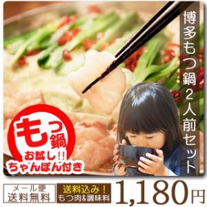 三太郎の日 グルメクーポン 初めてご利用の方限定!クーポン 全国送料無料 対象店舗 もつ鍋 セット  2人前 選べる5種類のスープ 味噌