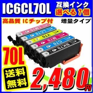 8109cfe4ad IC6CL70L 増量6色 選べる7個 エプソン インクカートリッジ EPSON インク 70 エプソン プリンターイン