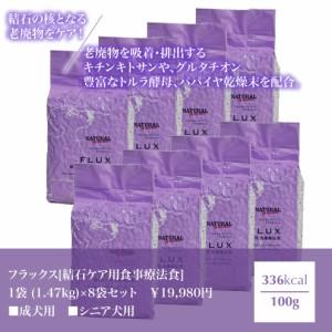 ナチュラルハーベスト フラックス 3.25ポンド(1.47kg)×8袋(犬食 主原料:ターキー「七面鳥」)【結石ケア用食事療