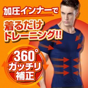 強力 メンズ 加圧シャツ 加圧インナー  タンクトップ 選べる3色 ダイエット 加圧 着圧 半袖 メンズ ダイエット トレーニング メンズ加圧