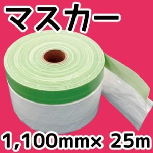 壁紙 ペンキ 施工道具【マスカー】簡単・便利!キレイに仕上がる!テープ付き マスキングテープ マスキングフィルム 養生 壁紙 道具貼り