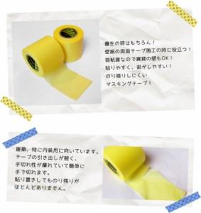 壁紙 ペンキ 施工道具【マスキングテープ】50mm×18m簡単・便利!キレイに仕上がる!マスキングテープ 養生 壁紙 道具貼り方 のり 施工