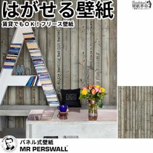 輸入壁紙 貼ってはがせる壁紙 MR PERSWALL【4巾】ミスターパースウォール communication コミュニケーション Natural Messageフリース壁