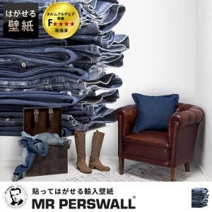 輸入壁紙 貼ってはがせる壁紙 MR PERSWALL【4巾】ミスターパースウォール Fashion ファッション Denimフリース壁紙 不織布壁紙 スウェー